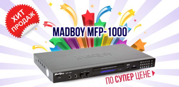 Madboy MFP-1000 универсальный караоке плеер (выставочный образец)