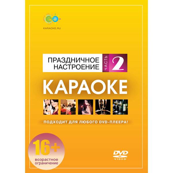 DVD-диск караоке Праздничное настроение (2)