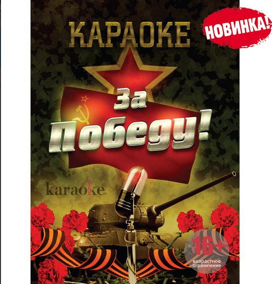 DVD-диск караоке За Победу!