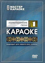 DVD-диск караоке Азербайджанские песни 1