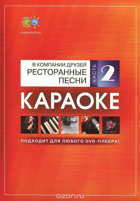 DVD-диск караоке В компании друзей. Ресторанные песни (2)
