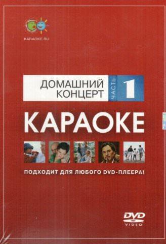 DVD-диск караоке Домашний концерт (1)