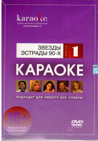 DVD-диск караоке Звезды эстрады 90-х (1)