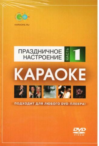 DVD-диск караоке Праздничное настроение (1)