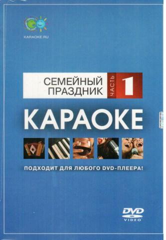 DVD-диск караоке Семейный праздник (1)