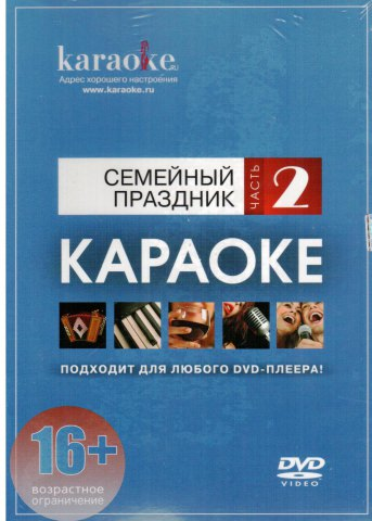 DVD-диск караоке Семейный праздник (2)