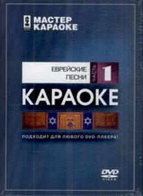 DVD-диск караоке Еврейские песни 1