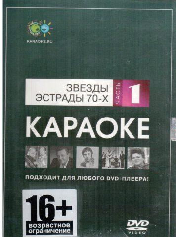 DVD-диск караоке Звезды эстрады 70-х (1)