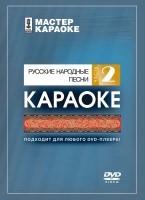 DVD-диск караоке Русские народные песни (2)
