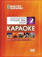DVD-диск караоке В КОМПАНИИ ДРУЗЕЙ. ЛУЧШИЕ ВИА СССР (2)