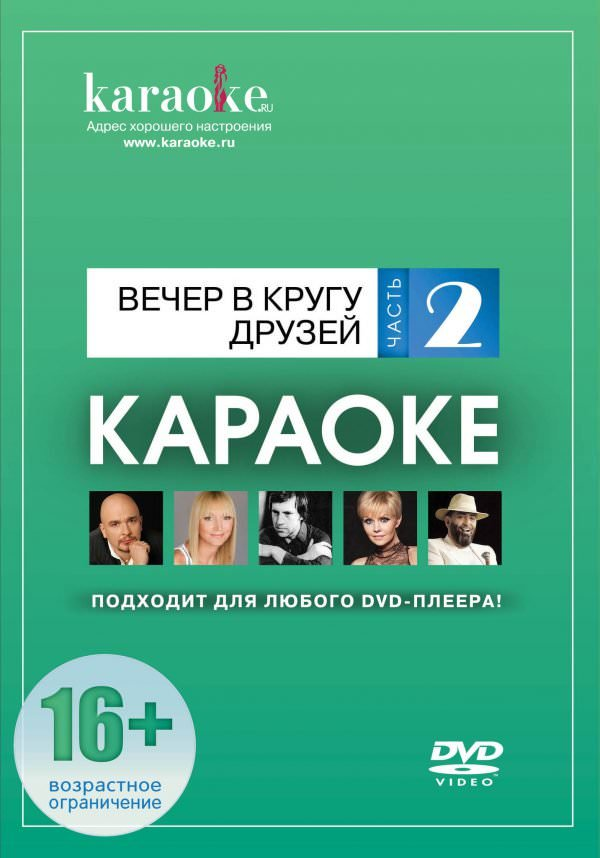 DVD-диск караоке Вечер в кругу друзей часть 2