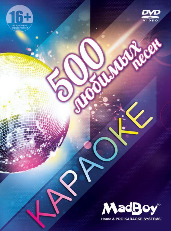 Каталог для диска 500 Любимых песен