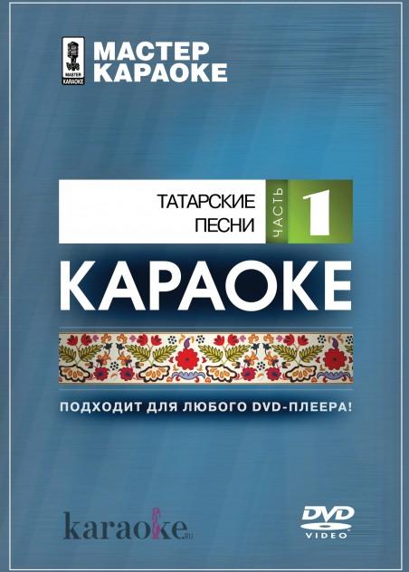 DVD-диск караоке Татарские народные песни 1