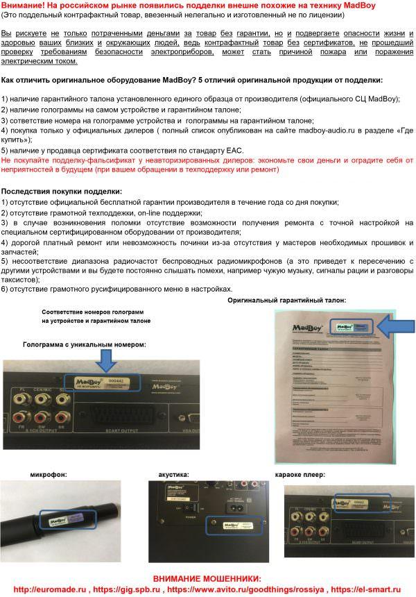 Караоке плеер Madboy® MFP-1500 универсальный (выставочный образец )
