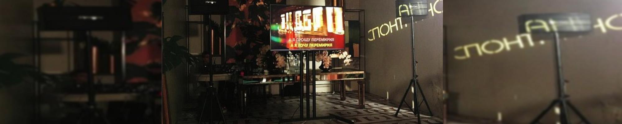 arenda Karaoke