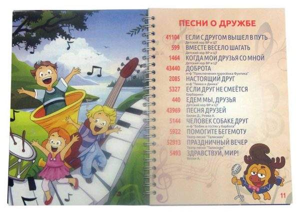 Каталог детских песен