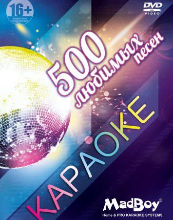 disk_karaoke500-35-355x450
