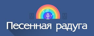 infografika_pesennaya_raduga_anons-12