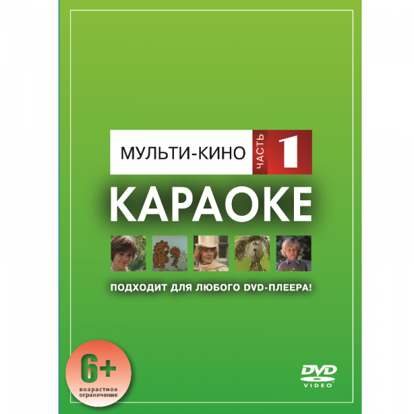 DVD-диск караоке Мульти-кино