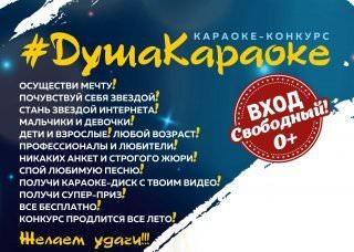 DushaKaraoke1-320x228