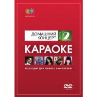 DVD-диск караоке Домашний концерт №2