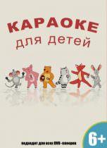 диск караоке Караоке для Детей