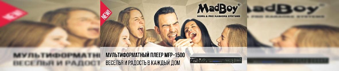 hochesh-kupit-karaoke-nedorogo-prihodi-v-madboy