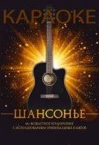shansonie_karaoke2018-144x210