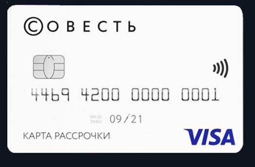 card_sovest