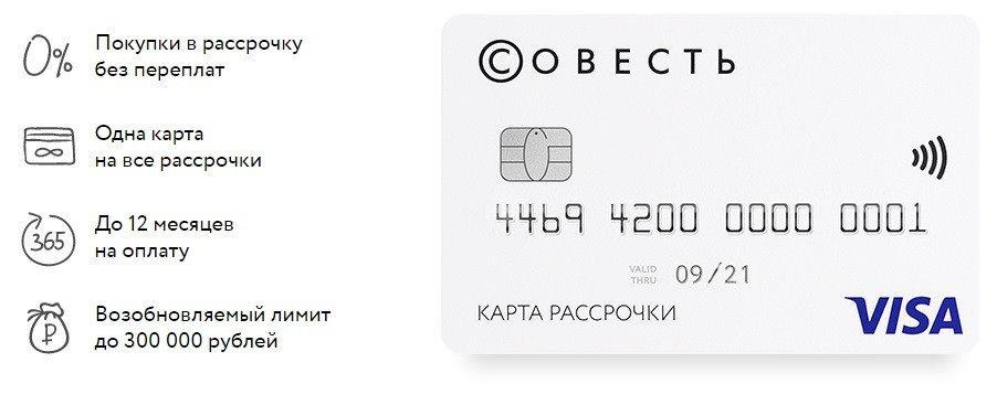 zakazat-kreditnuyu-kartu-sovest