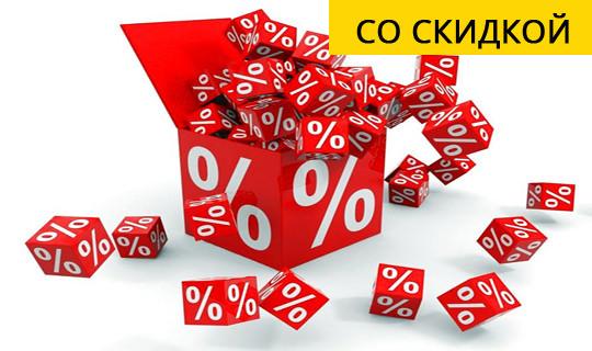 skidki-1