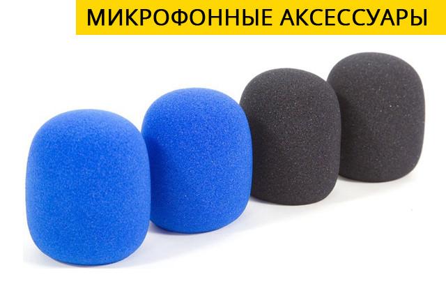 Акссессуары для микрофонов