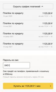 esli-kredit-odobren-183x300