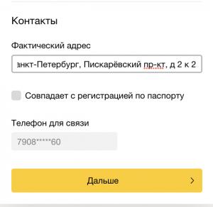 vashi-kontakty.-300x292