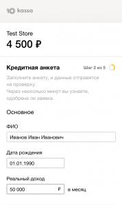 zapolnite-kreditnuju-anketu-178x300